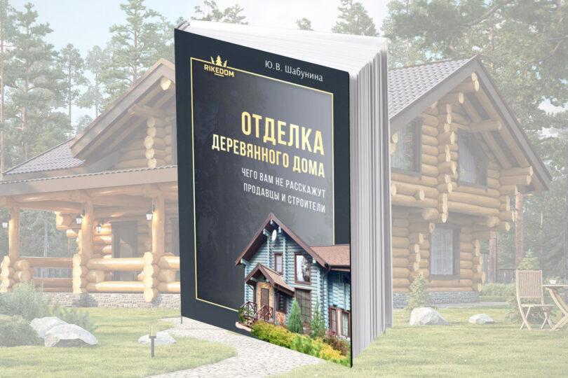 """Электронная книга """"Отделка деревянного дома. Чего вам не расскажут продавцы и строители"""""""